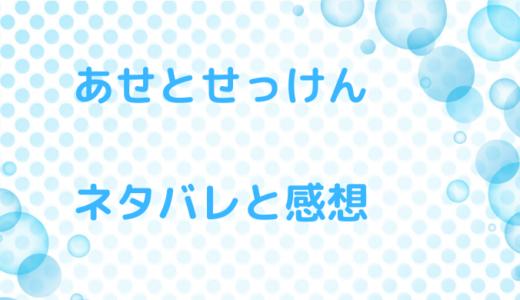あせとせっけん【61話】ネタバレ最新話の感想!ナンパ野郎再来?