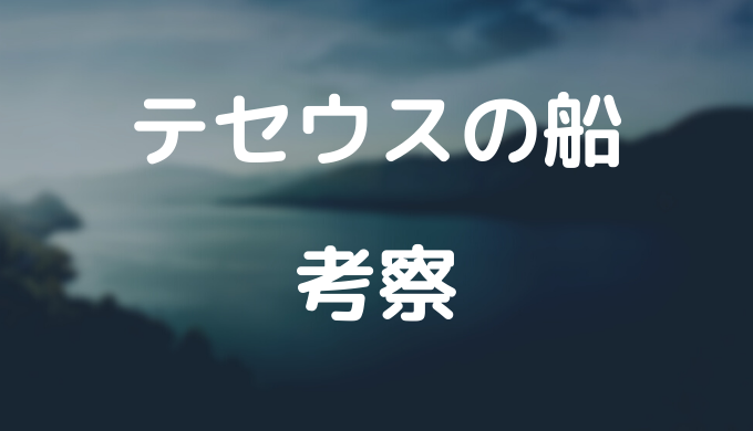 テセウス 鈴 子役
