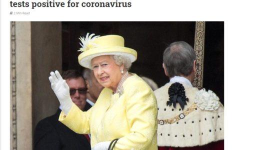 エリザベス女王がコロナ陽性はデマ!フェイクニュースサイトで発表?