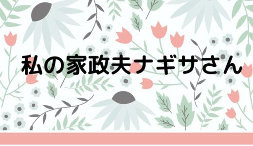 家政夫のナギサさん11巻ネタバレあらすじや感想!ハッピーエンド!