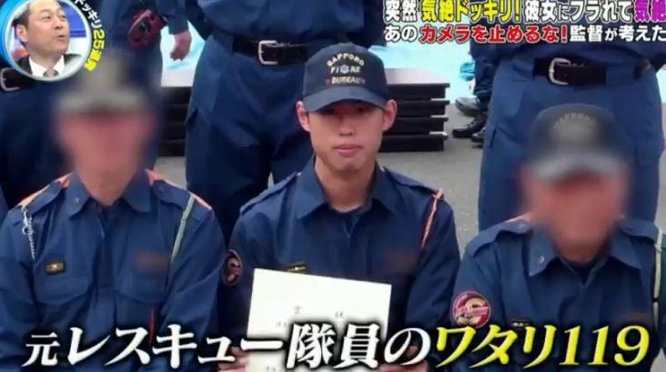 ワタリ119の消防士の写真