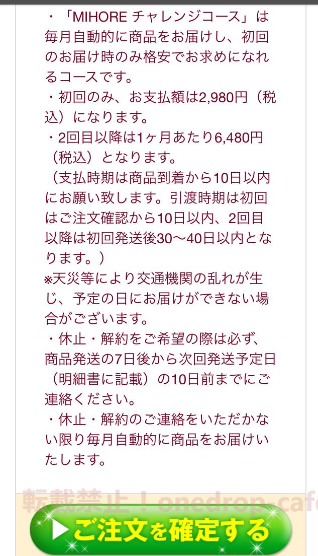ミホレ(MIHORE)口コミ1