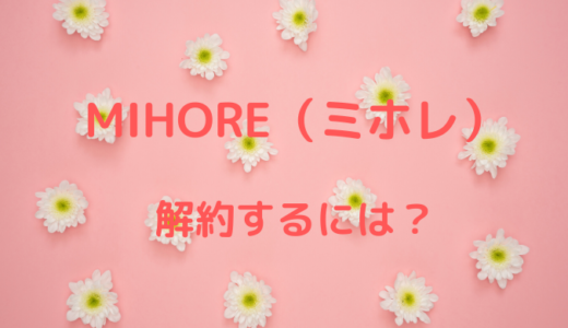 ミホレ(MIHORE)の解約方法!電話番号などチャレンジコースのやめ方