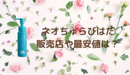 ネオちゅらびはだは市販の店舗で買える?沖縄以外の取扱店舗で最安値は?