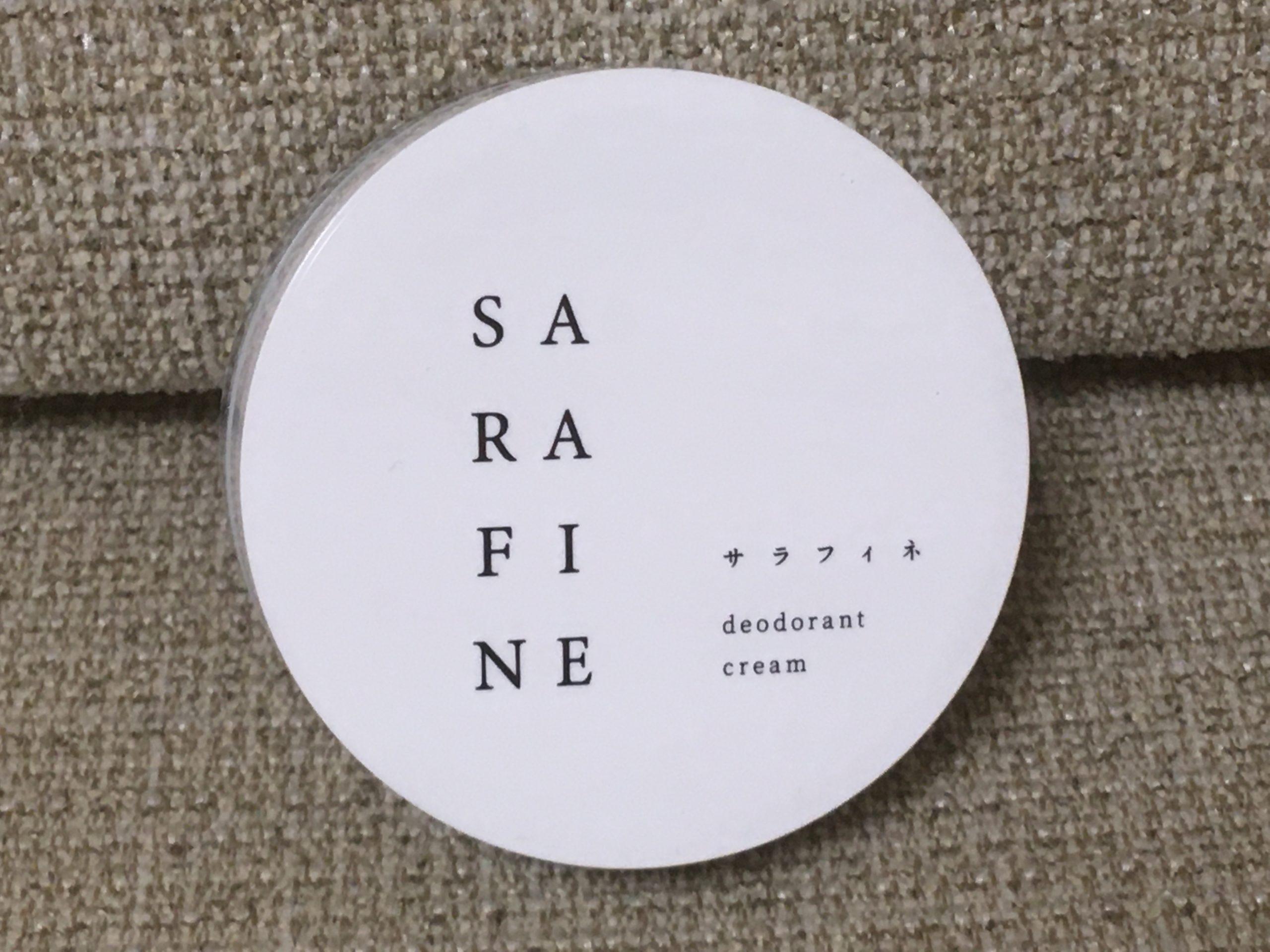 サラフィネの口コミ画像2