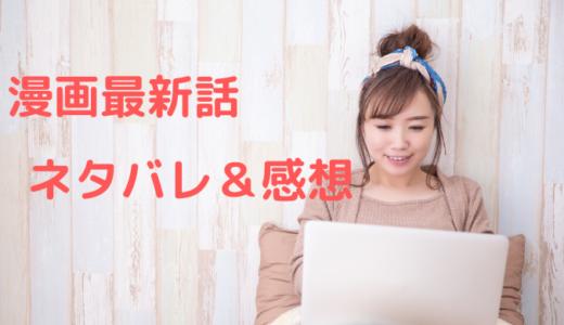捨てられた皇妃ネタバレ【第139話】感想!妊娠可能でも離れる心