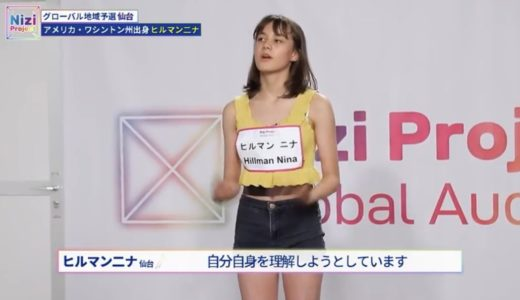 虹プロ(NiziU)ヒルマンニナの歌やダンスは上手い?下手?