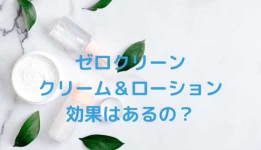 ゼロクリーンクリーム&ローションは効果なしでツル肌にはなれないのか?