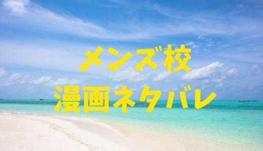 メンズ校の最新話ネタバレ12話!感想やレビュー!サーフィン