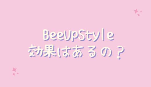 BeeUpStyle(ビーアップスタイル)は痩せないし効果なし?
