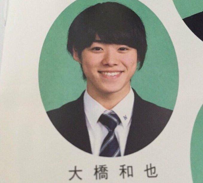 大橋和也の高校生の卒アル写真