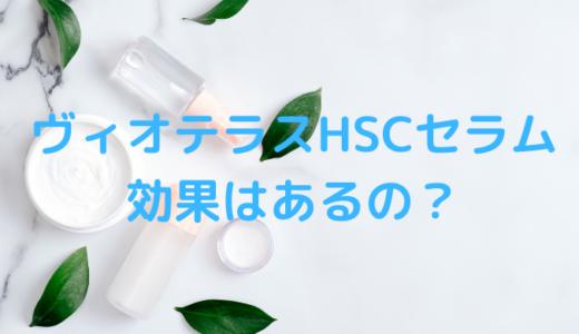 ヴィオテラスHSCセラムはほうれい線やシミに効果なし?
