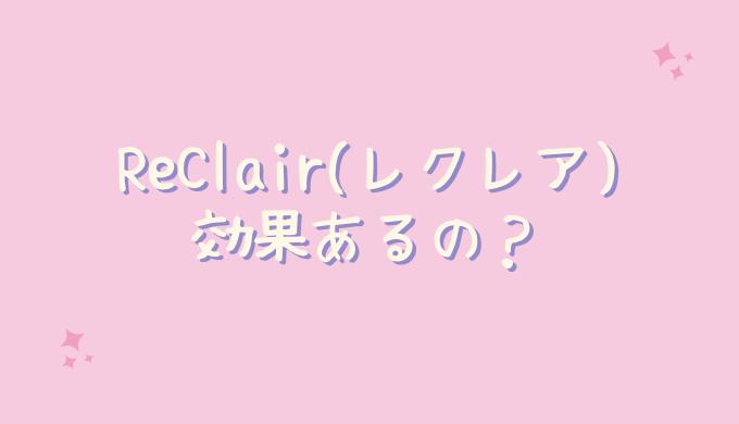 ReClair(レクレア)の効果