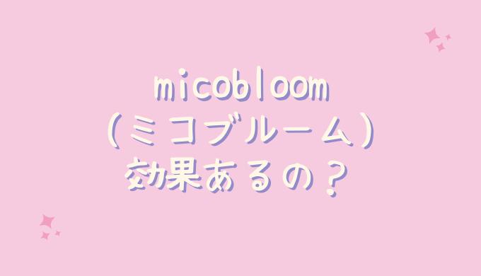 micobloom(ミコブルーム)の効果