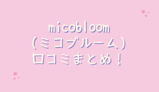 micobloom(ミコブルーム)の口コミ評判が悪いのは嘘?30代の私が使ってみた!