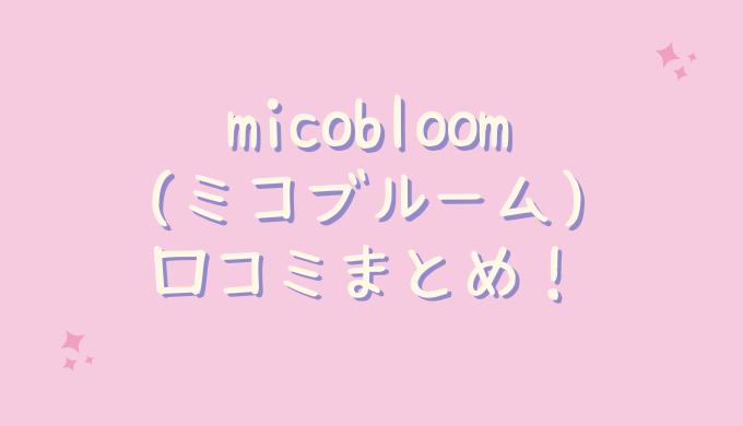 micobloom(ミコブルーム)の口コミ