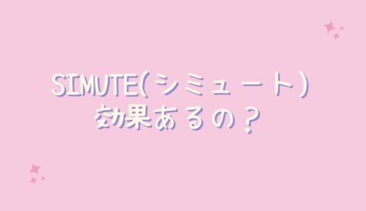 SIMUTE(シミュート)はシミやシワや美白に効果ない?