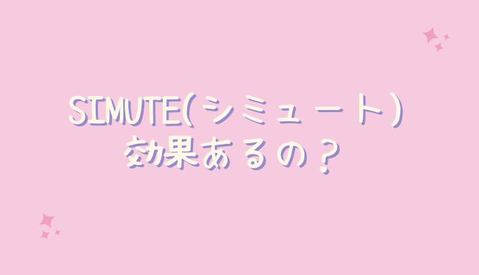 SIMUTE(シミュート)の効果